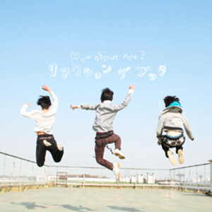 1st Demo CD「How about you?」