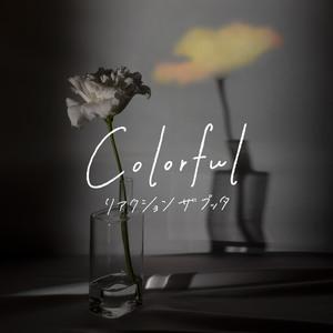 Digital Single「Colorful」