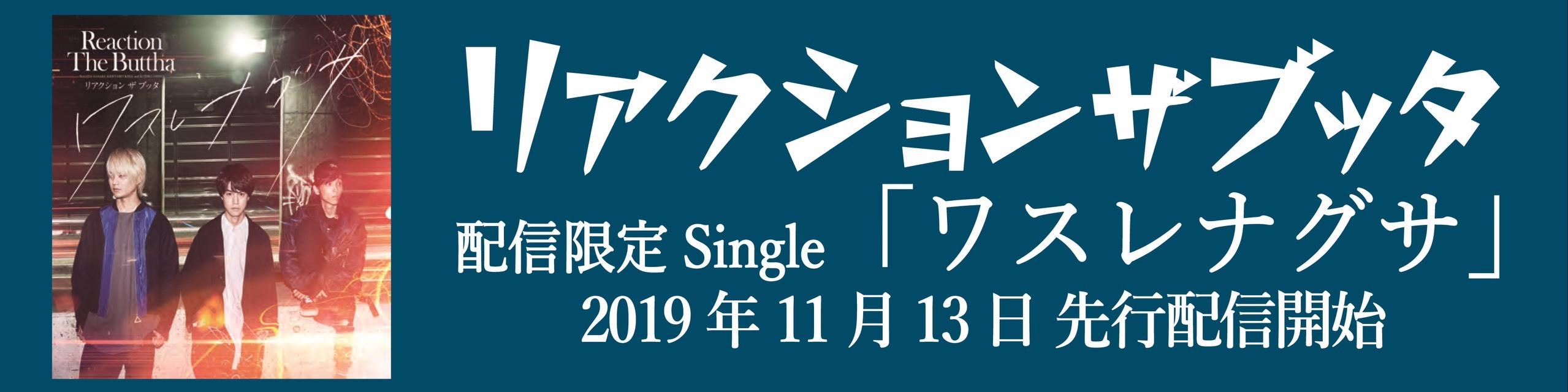 配信限定Single「ワスレナグサ」
